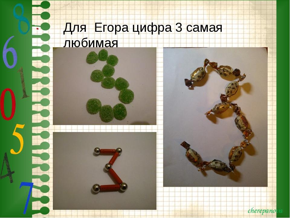 Для Егора цифра 3 самая любимая cherepanova cherepanova