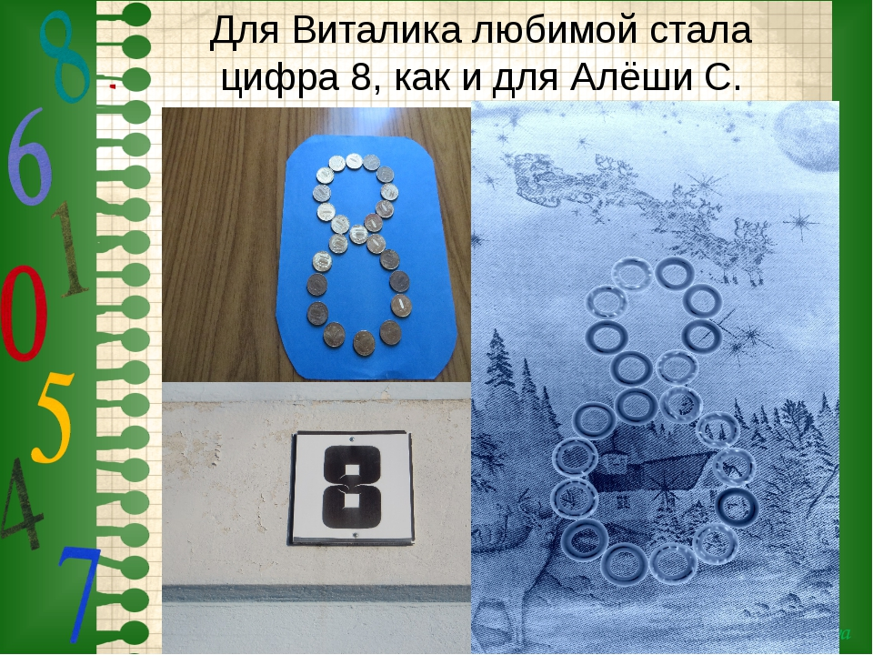 Для Виталика любимой стала цифра 8, как и для Алёши С. cherepanova cherepanova