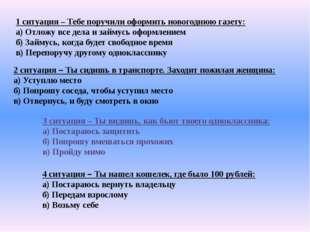 Уткина М.А. 1 ситуация – Тебе поручили оформить новогоднюю газету: а) Отложу