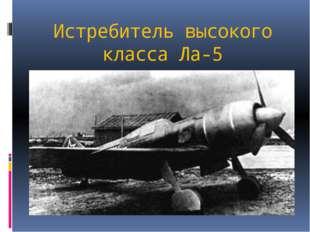 Истребитель высокого класса Ла-5