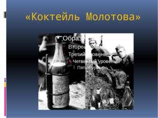 «Коктейль Молотова»