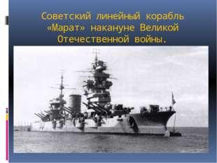 Советский линейный корабль «Марат» накануне Великой Отечественной войны.