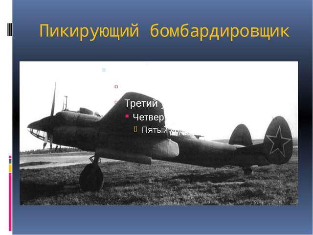 Пикирующий бомбардировщик Ту - 2