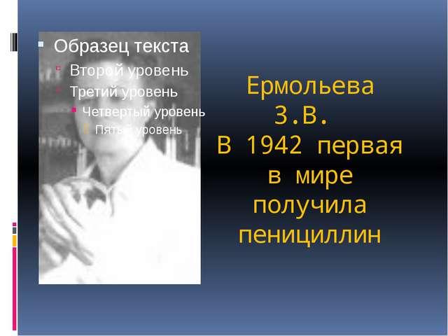 Ермольева З.В. В 1942 первая в мире получила пенициллин