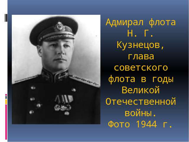 Адмирал флота Н. Г. Кузнецов, глава советского флота в годы Великой Отечестве...