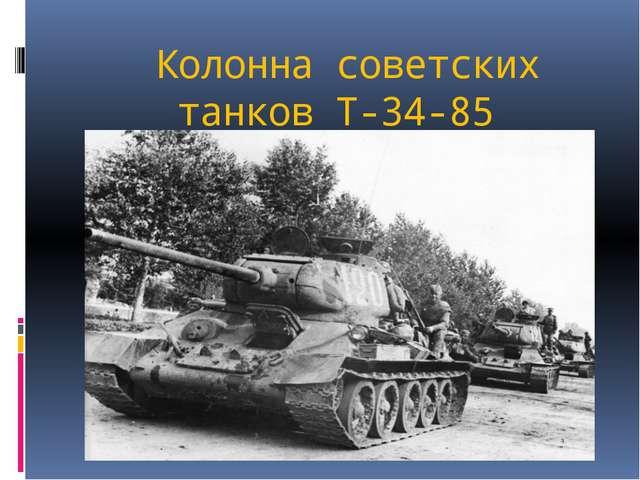 Колонна советских танков Т-34-85