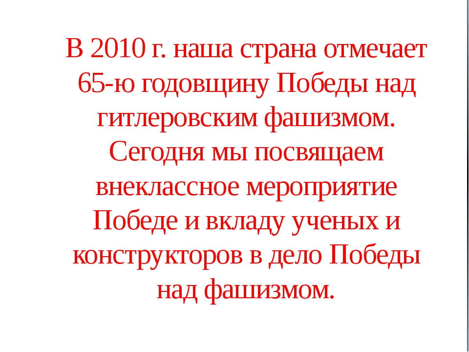 В 2010 г. наша страна отмечает 65-ю годовщину Победы над гитлеровским фашизмо...