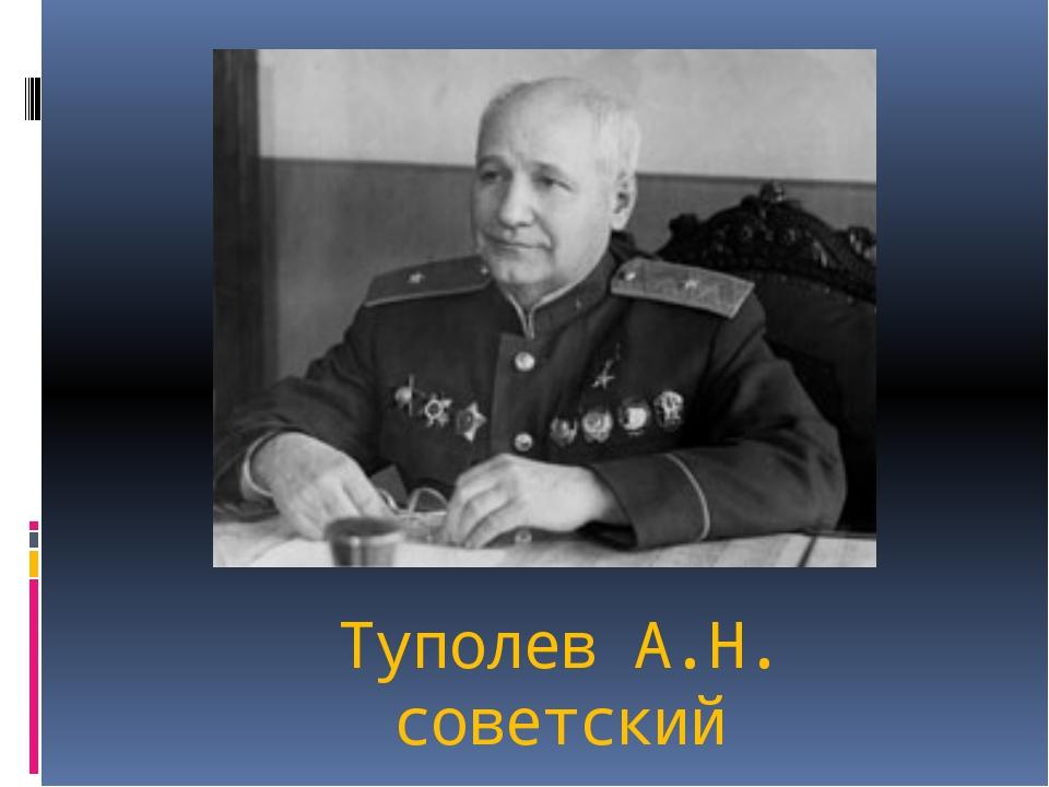 Туполев А.Н. советский авиаконструктор