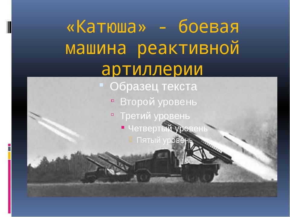 «Катюша» - боевая машина реактивной артиллерии