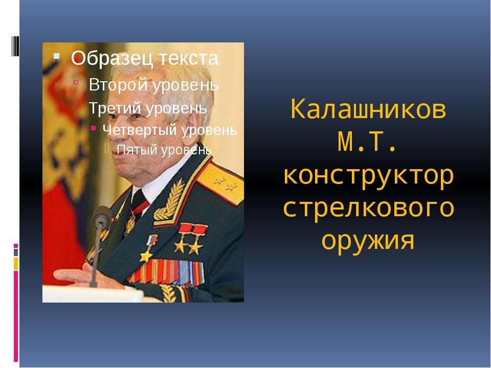 Калашников М.Т. конструктор стрелкового оружия
