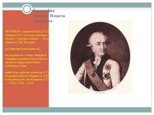 Биография Алексея Ильича Чирикова ЧИ́РИКОВ Алексей Ильич [13 (24) декабря 170