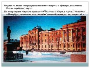 Уходили из жизни товарищи по плаванию - матросы и офицеры, но Алексей Ильич