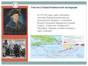 В 1725-30 годы в чине лейтенанта участник Первой Камчатской под руководством