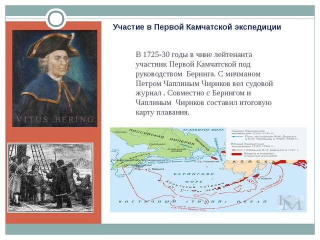 В 1725-30 годы в чине лейтенанта участник Первой Камчатской под руководством...