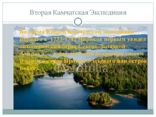 Вторая Камчатская Экспедиция Во время Второй Камчатской экспедиции Беринга в...