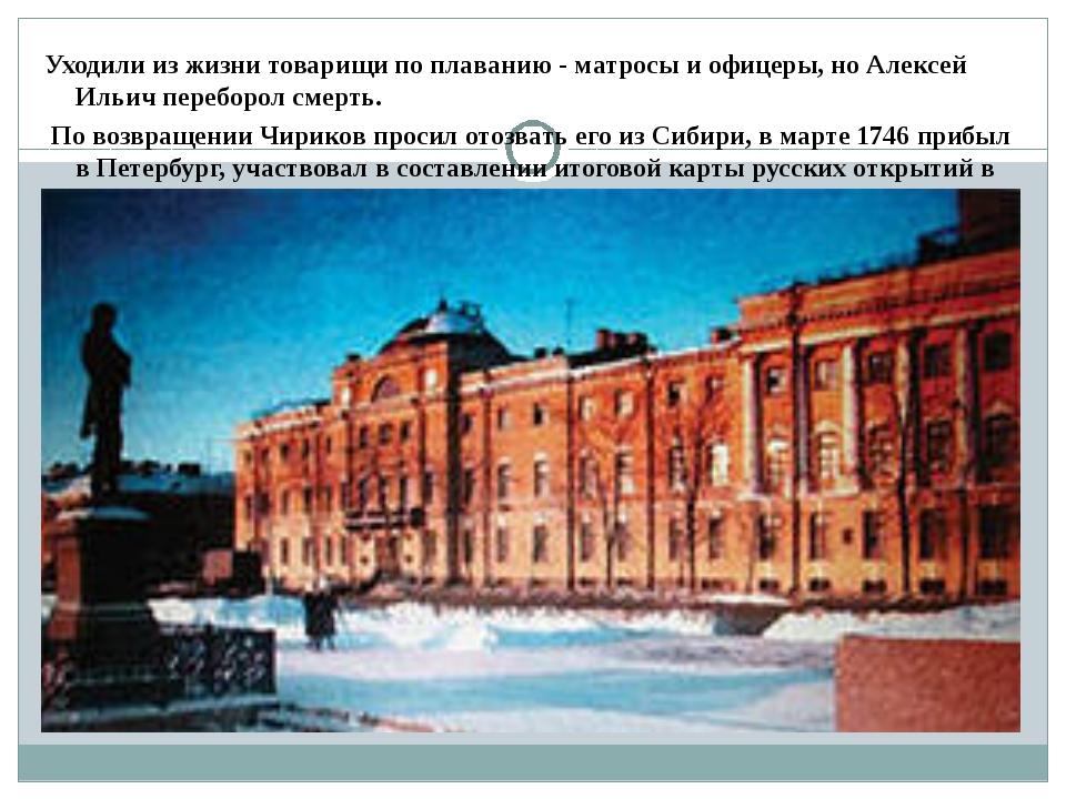 Уходили из жизни товарищи по плаванию - матросы и офицеры, но Алексей Ильич...