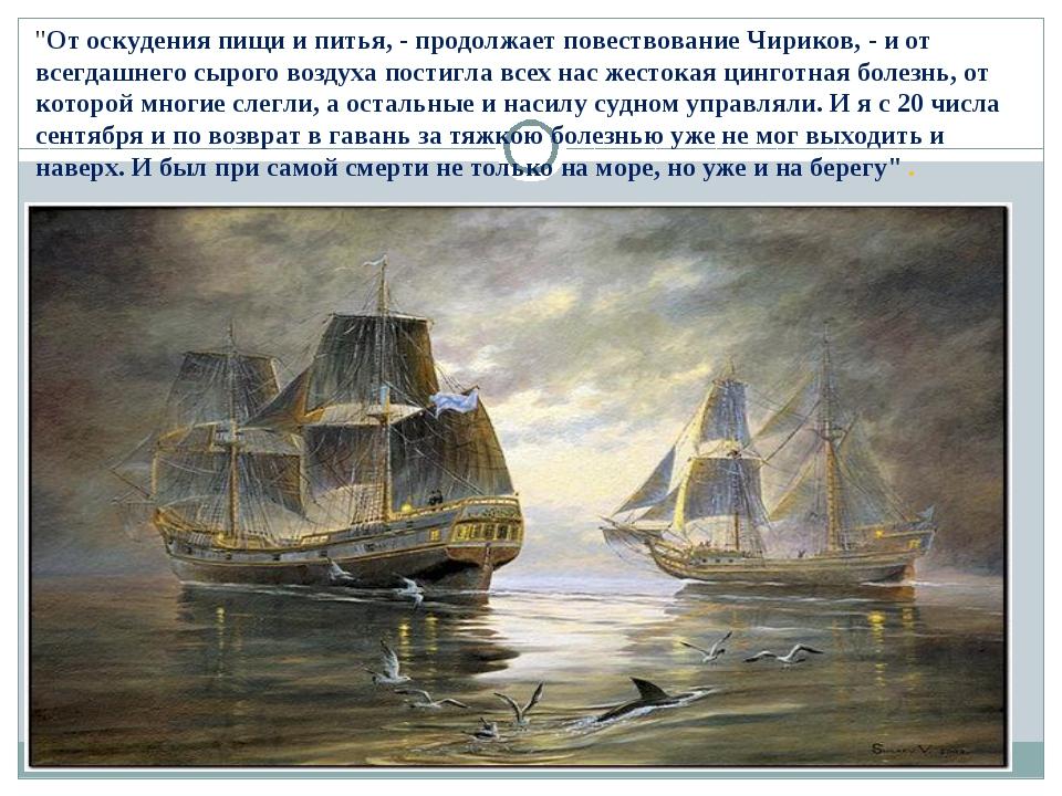 """""""От оскудения пищи и питья, - продолжает повествование Чириков, - и от всегд..."""