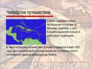 Четвёртое путешествие Король снарядил новую экспедицию в составе 32 больших к