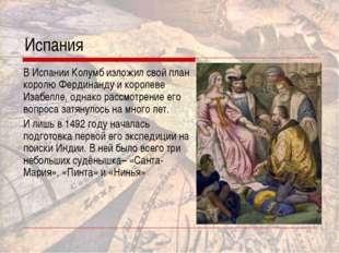 Испания В Испании Колумб изложил свой план королю Фердинанду и королеве Изабе