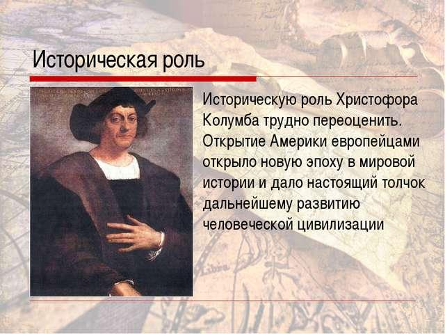 Историческая роль Историческую роль Христофора Колумба трудно переоценить. От...