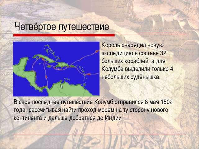 Четвёртое путешествие Король снарядил новую экспедицию в составе 32 больших к...