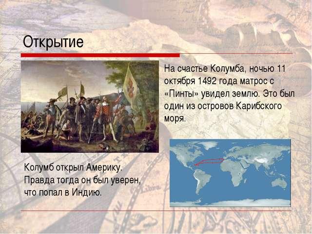 Открытие На счастье Колумба, ночью 11 октября 1492 года матрос с «Пинты» увид...