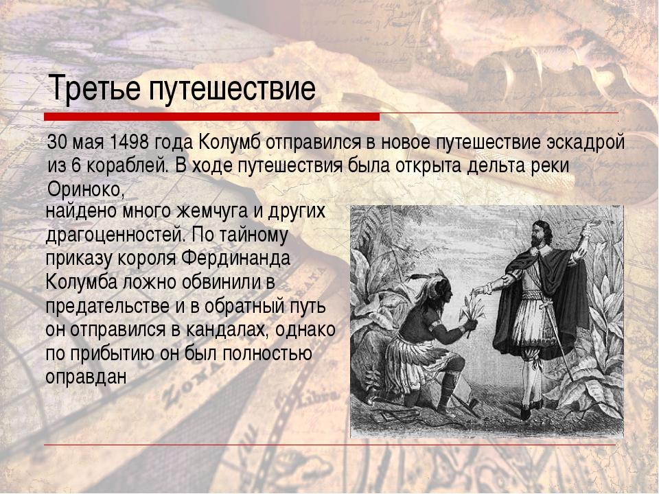 Третье путешествие 30 мая 1498 года Колумб отправился в новое путешествие эск...