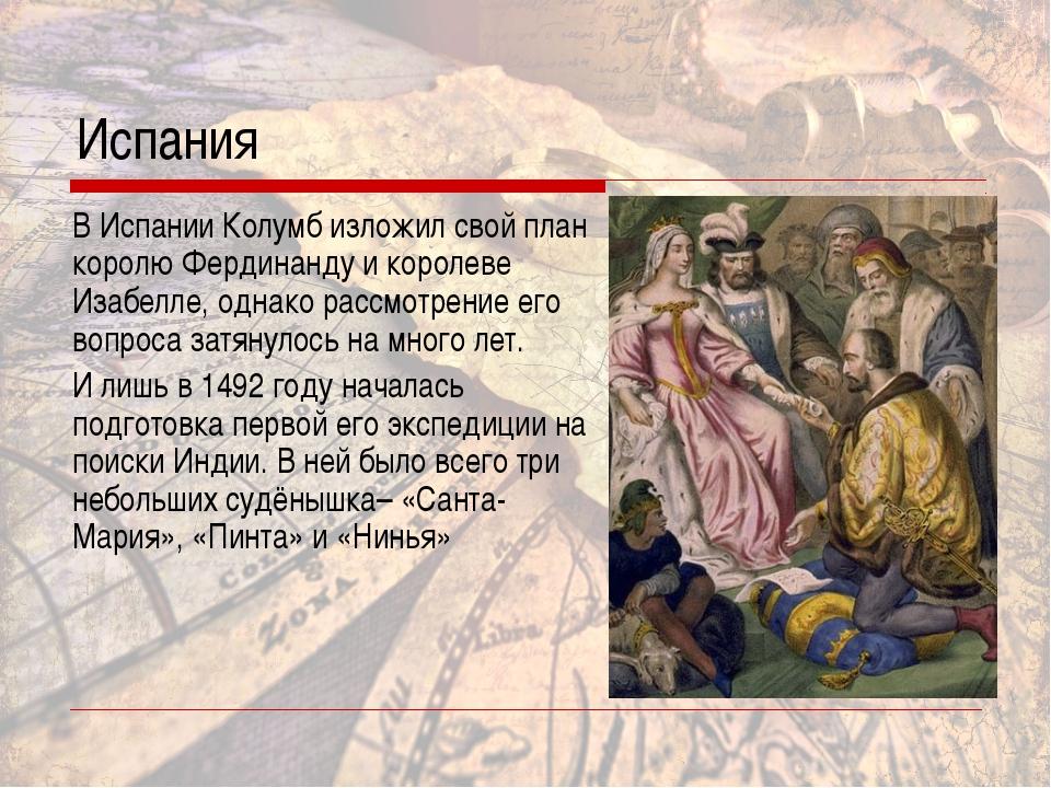 Испания В Испании Колумб изложил свой план королю Фердинанду и королеве Изабе...