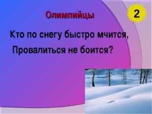 Кто по снегу быстро мчится, Провалиться не боится? Олимпийцы 2