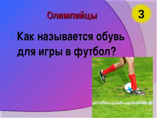 Как называется обувь для игры в футбол? Олимпийцы 3