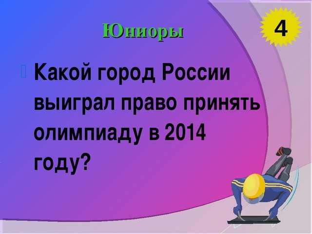 Какой город России выиграл право принять олимпиаду в 2014 году? Юниоры 4