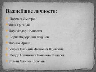 Царевич Дмитрий Иван Грозный Царь Федор Иоанович Борис Федорович Годунов Цар