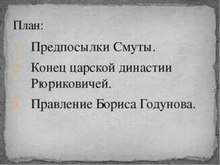 Предпосылки Смуты. Конец царской династии Рюриковичей. Правление Бориса Годун
