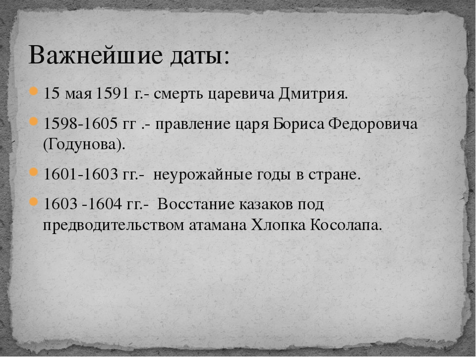 15 мая 1591 г.- смерть царевича Дмитрия. 1598-1605 гг .- правление царя Борис...
