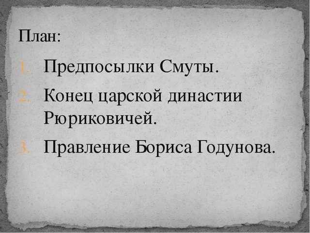 Предпосылки Смуты. Конец царской династии Рюриковичей. Правление Бориса Годун...