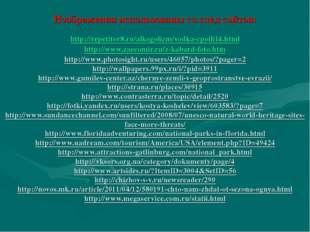 Изображения использованы со след сайтов:  http://repetitor8.ru/alkogolizm/vo