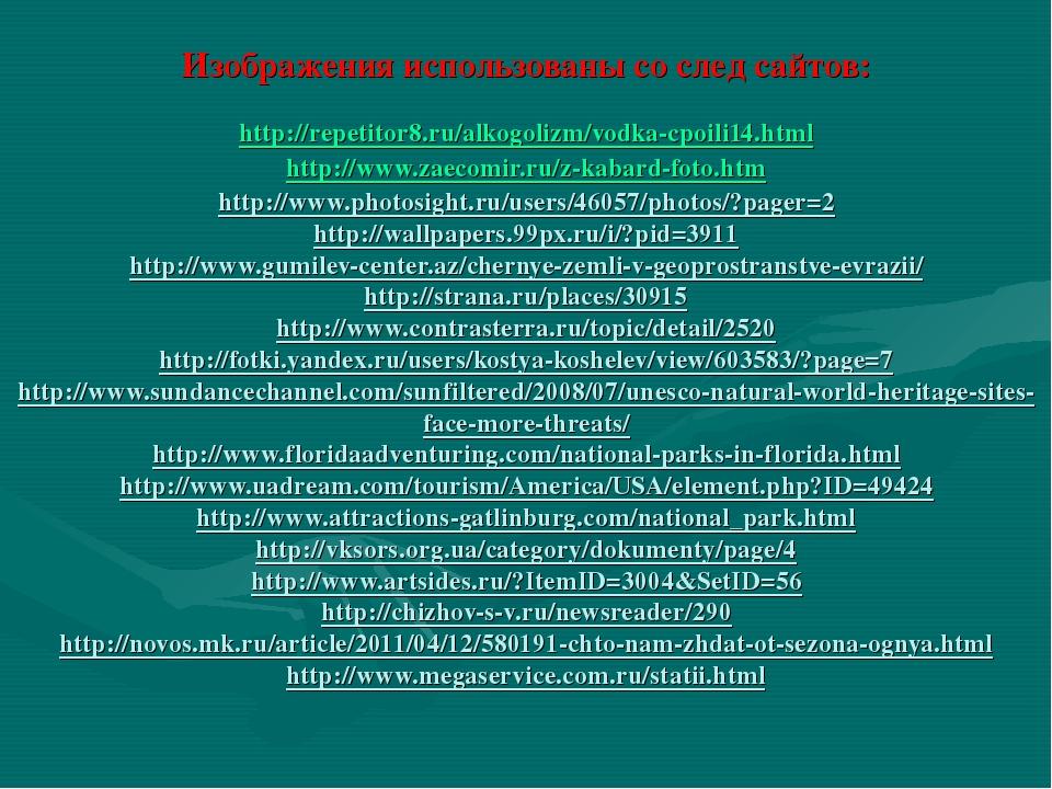 Изображения использованы со след сайтов:  http://repetitor8.ru/alkogolizm/vo...