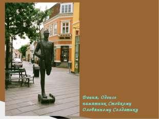 Дания, Оденсе памятник Стойкому Оловянному Солдатику