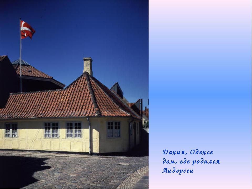 Дания, Оденсе дом, где родился Андерсен