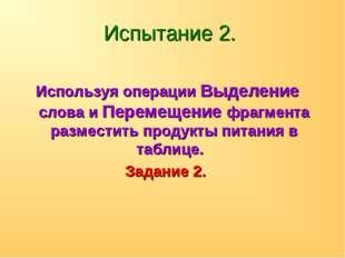 Испытание 2. Используя операции Выделение слова и Перемещение фрагмента разме