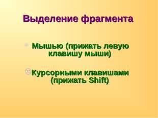 Выделение фрагмента Мышью (прижать левую клавишу мыши) Курсорными клавишами (