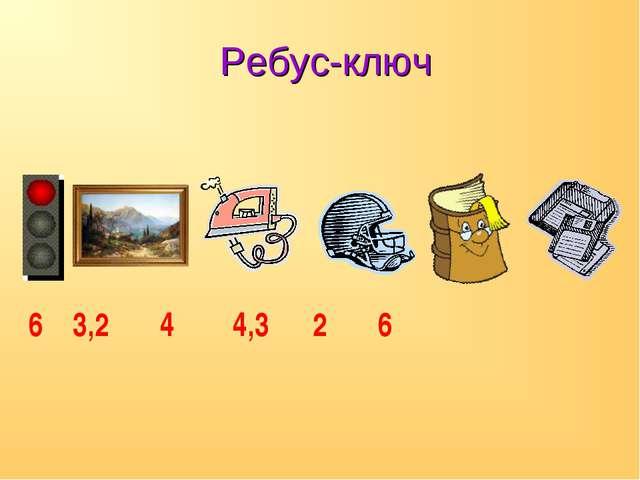 Ребус-ключ 6 3,2 4 4,3 2 6