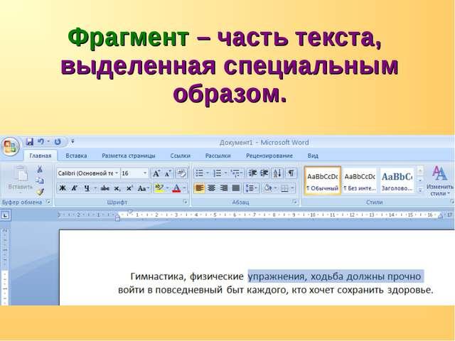 Фрагмент – часть текста, выделенная специальным образом.