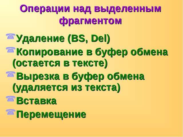 Операции над выделенным фрагментом Удаление (BS, Del) Копирование в буфер обм...