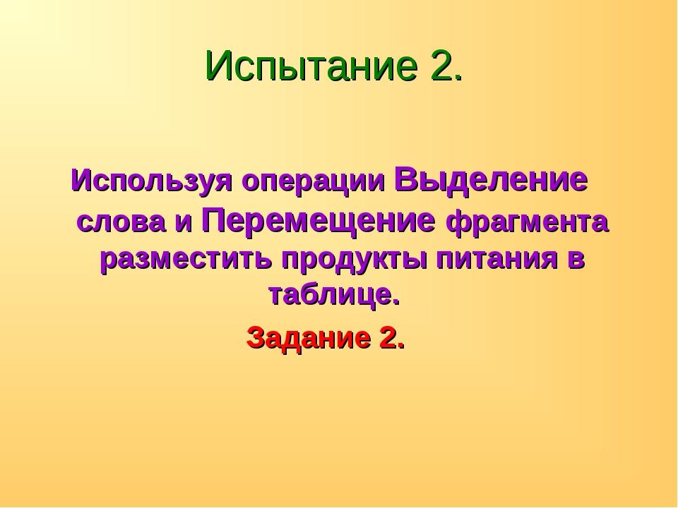 Испытание 2. Используя операции Выделение слова и Перемещение фрагмента разме...