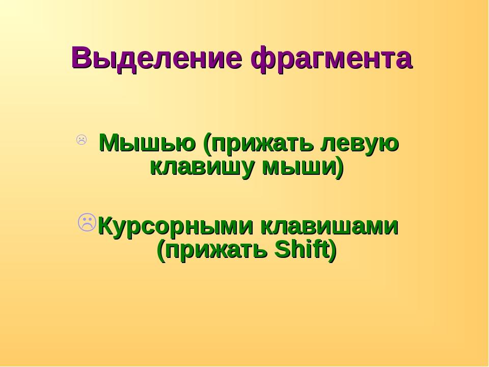 Выделение фрагмента Мышью (прижать левую клавишу мыши) Курсорными клавишами (...