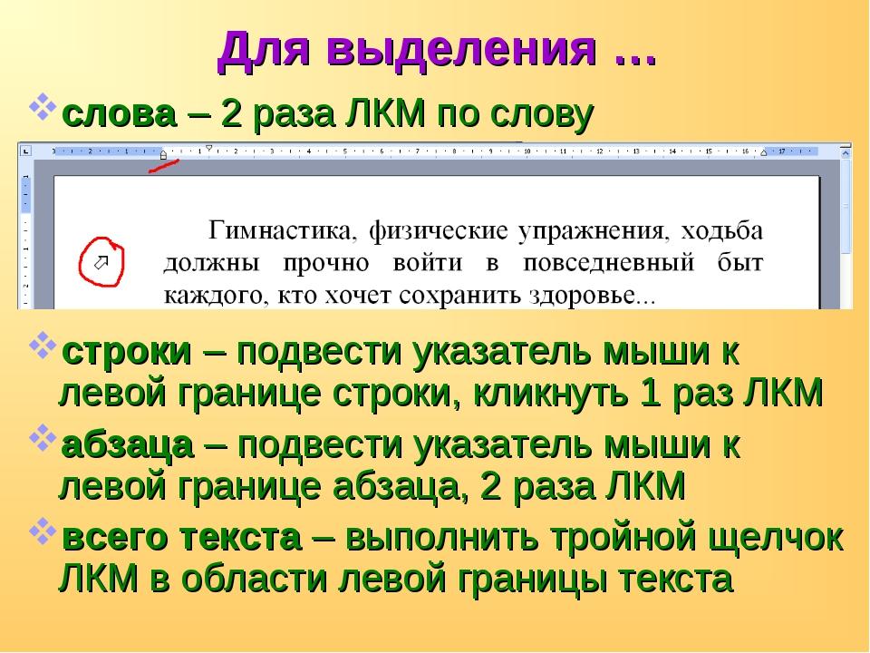 слова – 2 раза ЛКМ по слову строки – подвести указатель мыши к левой границе...