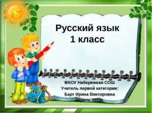Русский язык 1 класс МКОУ Набережная СОШ Учитель первой категории: Барт Ирина