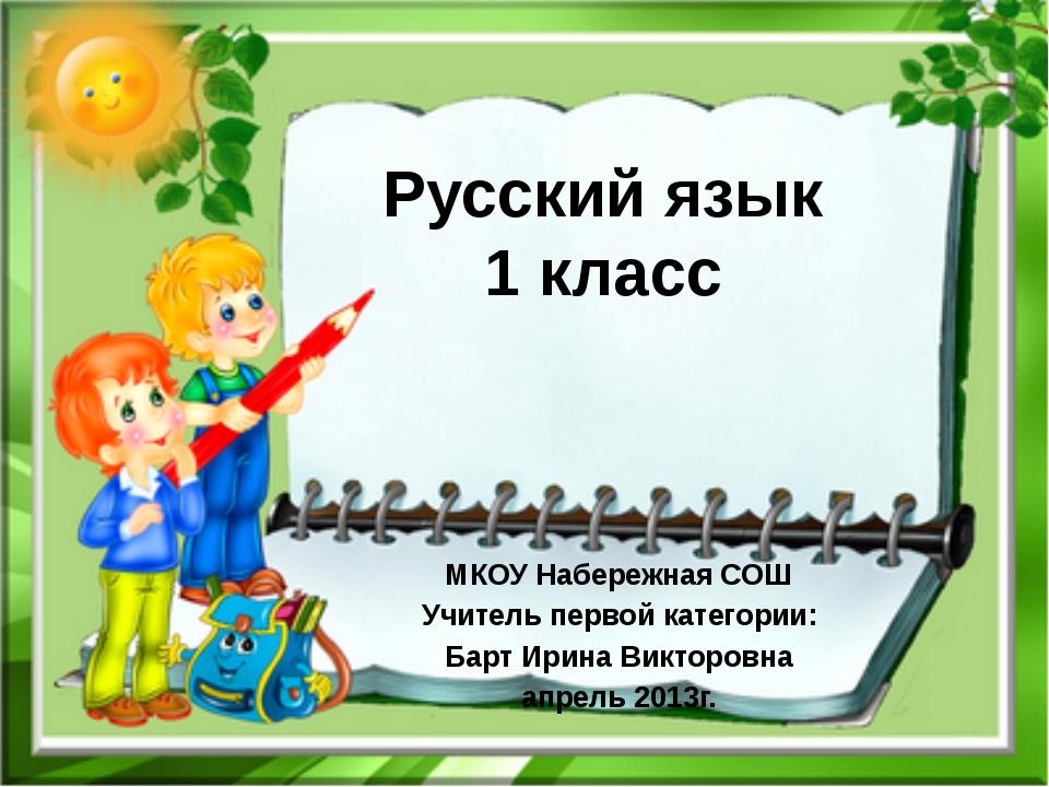 Русский язык 1 класс МКОУ Набережная СОШ Учитель первой категории: Барт Ирина...