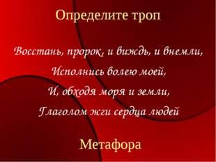 Определите троп Восстань, пророк, и виждь, и внемли, Исполнись волею моей, И,